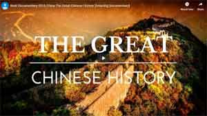 Best Documentary 2016 China The Great Chinese History